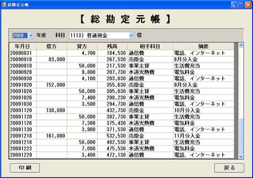 帳票-総勘定元帳