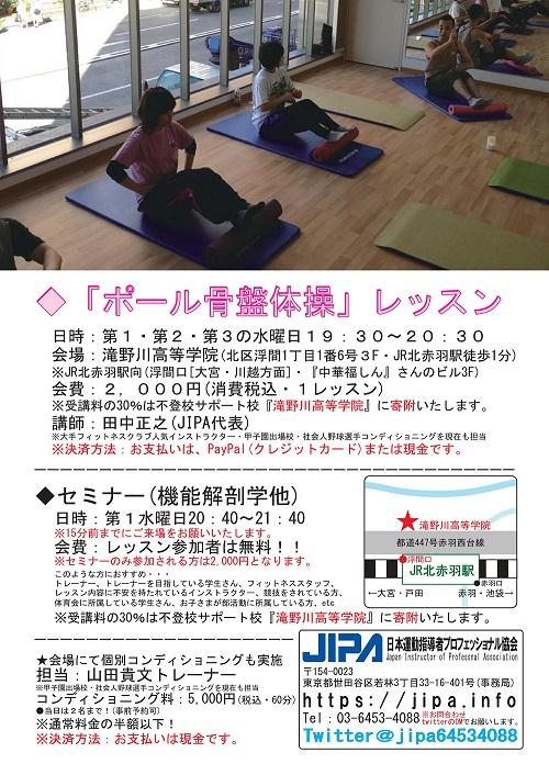 『おしゃべり骨盤体操』田中正之インストラクター
