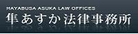 隼あすか法律事務所。法務顧問として、公私ともにお世話になっています。