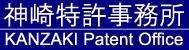神崎特許事務所。特許商標等でお世話になっています。